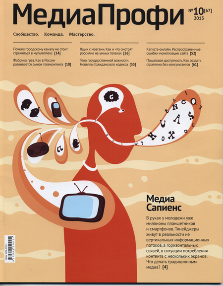 Обложка МедиаПрофи 10-67