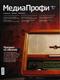 МедиаПрофи_4: Обложка журнала