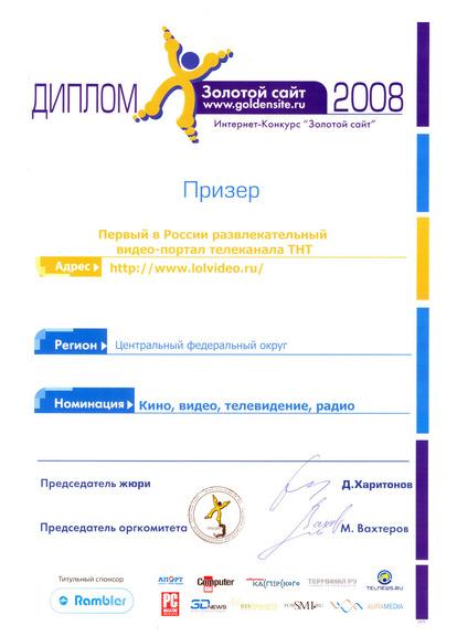 Золотой сайт - 1