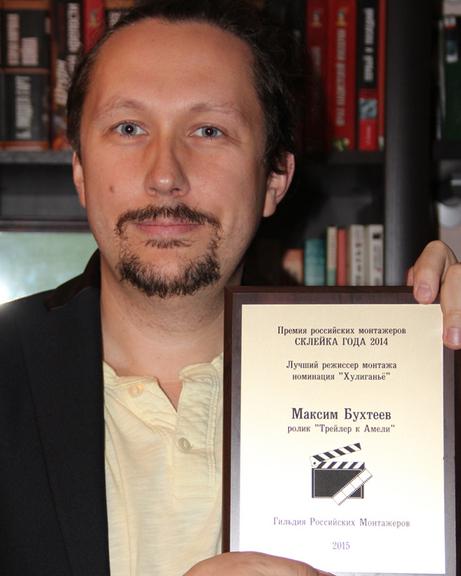 Гильдия режиссёров монтажа (награда)