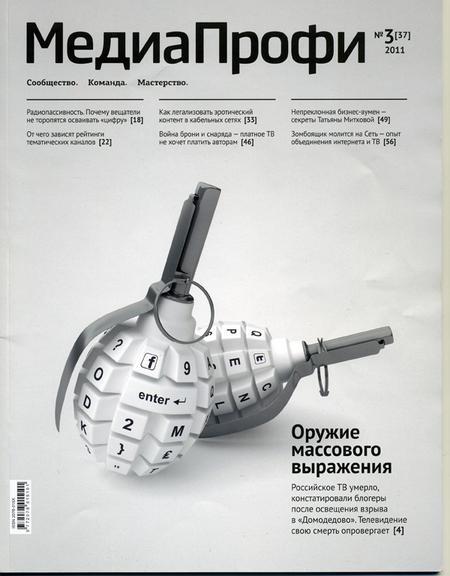 МедиаПрофи_3